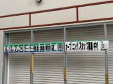 ファミリーマート 阪急淡路駅前店