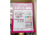 ザ・ダイソー 八王子椚田町店