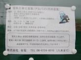 株式会社 省電