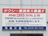 あすか交通(株) 八王子営業所配車室
