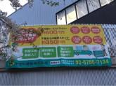 ヤマト運輸 成城1丁目センター