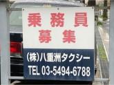 八重洲タクシー 世田谷営業所
