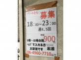 松屋 塚口店