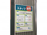 asnas exp-b(アズナスエクスプレス・ビー) 尼崎上り店