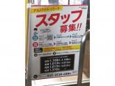 オリジン弁当 金町駅前店