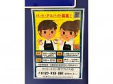 薬 マツモトキヨシ 栄スカイル店