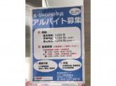 京王ストア K-SHOP 府中店