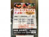 洋麺屋 五右衛門 名古屋栄店