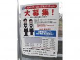 Big-A(ビッグ・エー) 八王子みなみ野店