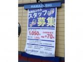 はま寿司 練馬春日町店