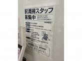 株式会社 京王設備サービス(めじろ台駅)