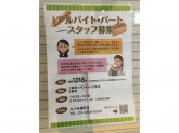 Le repas(ルパ) 永福町店