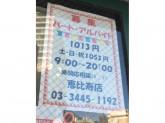 シロヤクリーニング 恵比寿店