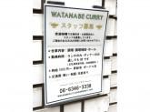 渡邊咖哩(ワタナベカリー) 梅田本店