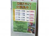 セブン-イレブン 川崎諏訪店