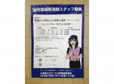 小田急ビルサービス駅清掃管理所(千歳船橋駅)