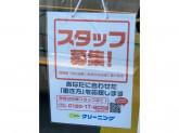 ポニークリーニング 松庵1丁目店
