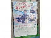 ファミリーマート 吹田千里山高塚店