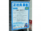 ガス大問屋江戸川店