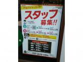 キッチン オリジン 瓢箪山店