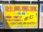 ニチワ 永福町営業所