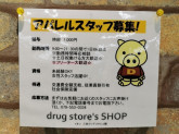 drug store's SHOP 三田店