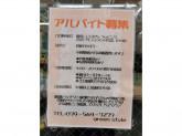 グリーンスタイル 三田店