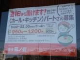 博多龍ノ髭 小山店