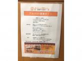 阪急ベーカリー&カフェ イオンモール新瑞橋店