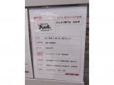 丼丼亭 姫路駅ピオレ店