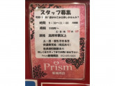 Prism(プリズム) イオンモール新瑞橋店