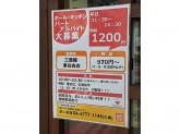 三豊麺製麺所 東住吉店
