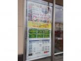 マックスバリュ 駒川中野店