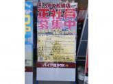バイカーズステーションSOX 船橋店