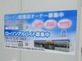 ローソン東大阪旭町店