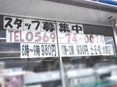 ファミリーマート武豊冨貴駅東店