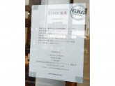 G.B.Gafas SHIBUYA(ジー・ビー・ガファス 渋谷)