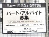 リカーマウンテン 徳川店