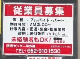 読売センター 平安通