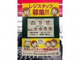 アオキスーパー 上飯田店