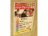 サンドイッチハウスグルメ 阪急三番街店