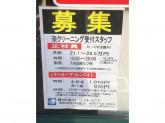 ソフト・ピア ナフコ瑠璃光店