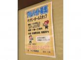 串かつ料理専門店 活 ナビオ阪急店