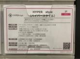 HYPER style(ハイパースタイル) イオンモールつくば店