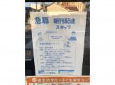 中日新聞 北陵専売店 いとう新聞店