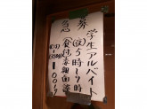 さつき鮨処 石神井公園店