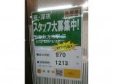 吉野家 京阪枚方市駅店