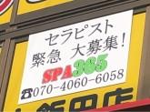 SPA365
