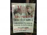 美容室MUSE(ミューズ) 狭山ヶ丘店