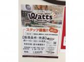 Watts(ワッツ) 西新井トスカ東館店